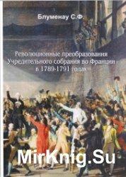 Революционные преобразования Учредительного собрания во Франции в 1789-1791 ...