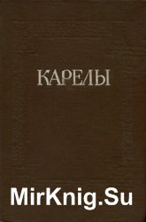 Карелы Карельской АССР