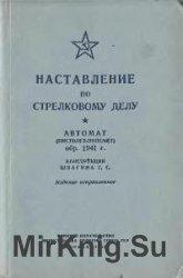 Наставление по стрелковому делу Автомат (пистолет-пулемет) обр. 1941 г. кон ...