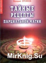 Тайные рецепты парциальной магии