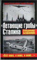 Летающие гробы Сталина. Всё ниже, и ниже, и ниже