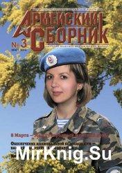 Армейский сборник №3 (март 2016)