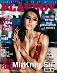 Playboy №6 2016 Россия