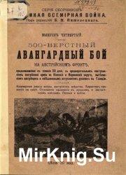 Великая всемирная война. Выпуск 4