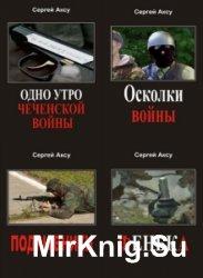 Щенки и псы войны. Сборник (18 книг)