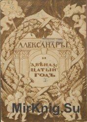 Александр I и двенадцатый год. Вып. 1