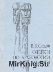 Очерки по археологии славян