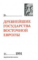 Древнейшие государства Восточной Европы. Материалы и исследования. 18 томов ...