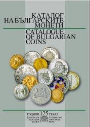 Каталог на българските монети