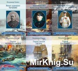 Жизнь замечательных моряков - 15 книг
