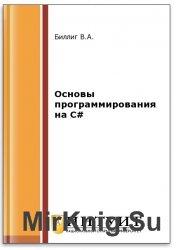 Основы программирования на C# (2-е изд.)