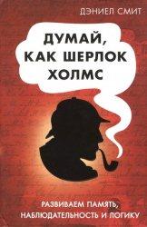 Думай, как Шерлок Холмс