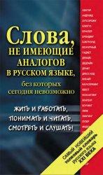 Самый новейший толковый словарь русского языка ХХI века