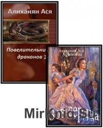 Алиханян Ася - Сборник произведений  (3 книги)