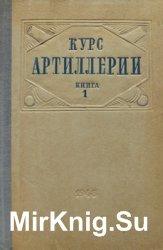 КУРС АРТИЛЛЕРИИ. Книга 1. Общие сведения