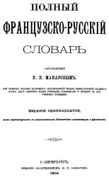 Полный французско-русский словарь