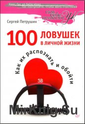 100 ловушек в личной жизни. Как их распознать и обойти