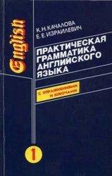 Практическая грамматика английского языка - 2 тома