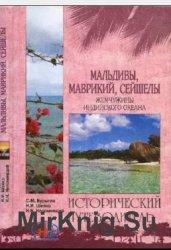 Мальдивы, Маврикий, Сейшелы. Жемчужины Индийского океана