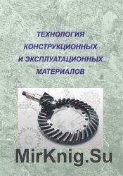 Технология конструкционных и эксплуатационных материалов