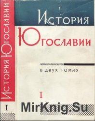 История Югославии. В двух томах. I-II тт.