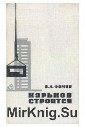 Харьков строится. Социально-экономические и культурно-бытовые вопросы застр ...