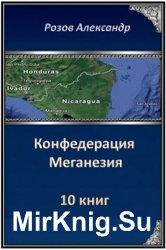 "Цикл ""Конфедерация Меганезия""  (10 книг)"