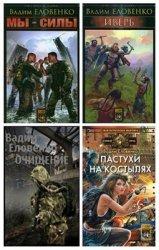 Еловенко В. С. - Сборник произведений (7 книг)