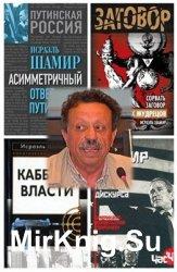 Исраэль Шамир - Собрание сочинений (7 книг)