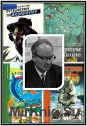 Махлин М. Д. - Сборник произведений (7 книг)