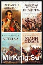 Благовещенский Г, Спаров В.  - Сборник произведений (9 книг)