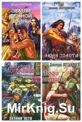 Могилевцев Д. С. - Сборник из 5 произведений