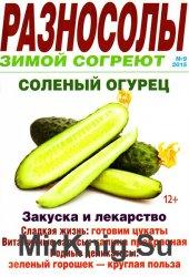 Разносолы зимой согреют №9 2015