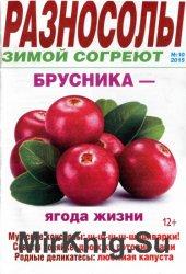 Разносолы зимой согреют №10 2015