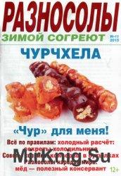 Разносолы зимой согреют №11 2015