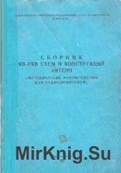 Сборник КВ и УКВ схем и конструкций антенн