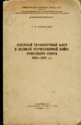 Северный транспортный флот в Великой Отечественной войне Советского Союза 1 ...