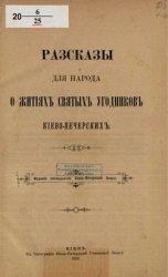 Рассказы для народа о житиях святых угодников киево-печерских