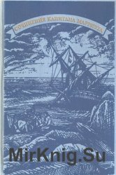 Капитан Марриэт (Фредерик Марриэт). Собрание сочинений в 7 томах. Том 3. Мн ...