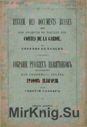 Собрание русских памятников, извлеченных из семейного архива графов Делагар ...