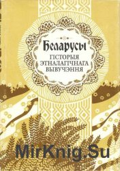 Беларусы.Т. 3 Гісторыя этналагічнага вывучэння