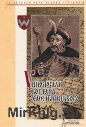 Універсали Богдана Хмельницького. 1648-1657