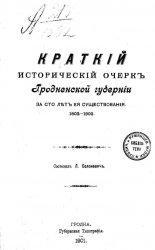Краткий исторический очерк Гродненской губернии за сто лет ее существования ...