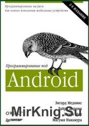 Программирование под Android (2013)