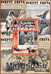 Вокруг света (1927) № 1-6