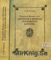 Теодорик Монах и его История о древних норвежских королях