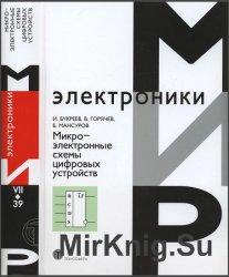 Микроэлектронные схемы цифровых устройств (4-е изд.)