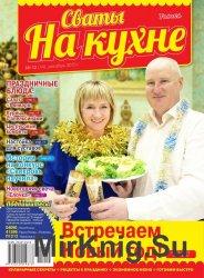 Сваты на кухне (10 номеров) 2014-2015