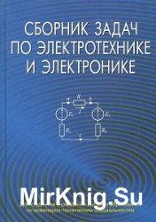 Сборник задач по электротехнике и электронике