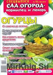 Сад, огород - кормилец и лекарь. Спецвыпуск №10 2016 Огурцы